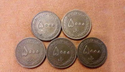قاچاق سکههای ۵۰۰ تومانی واقعیت دارد؟