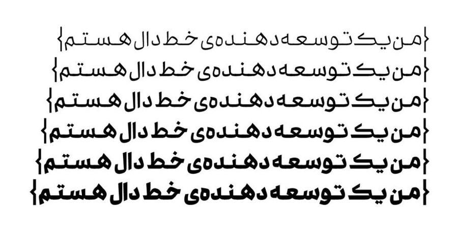 از زیبایی کالیگرافی فارسی تا توسعه هویت نوشتاری برند