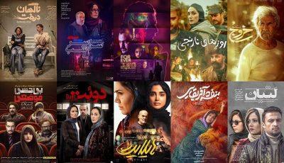 دانلود بهترین فیلمهای ایرانی که امسال منتشر شدند + معرفی فیلم