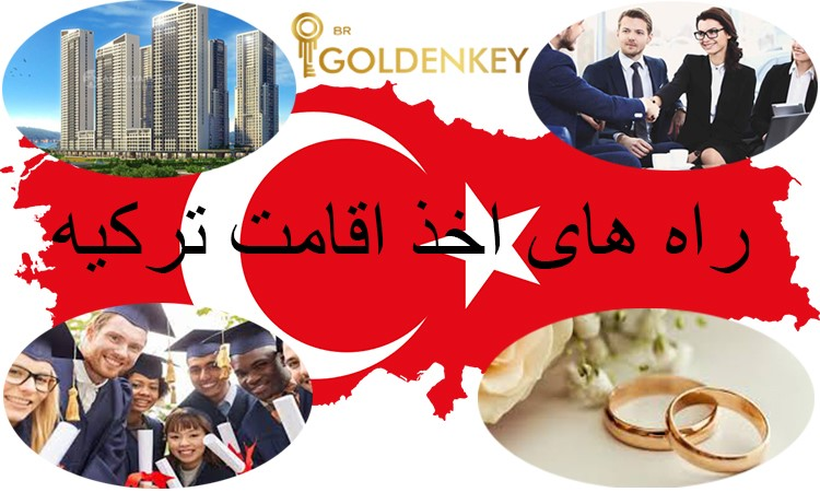 راههای اخذ اقامت ترکیه