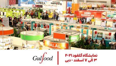 حضور زرین صنعت خوشبخت در گلفود ۲۰۲۱ دبی