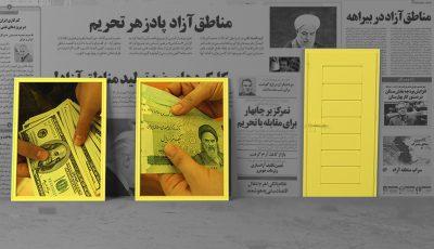 پشت پرده توسعه مناطق آزاد و ویژه / اقتصاد بسته ایران چند منطقه آزاد میخواهد؟