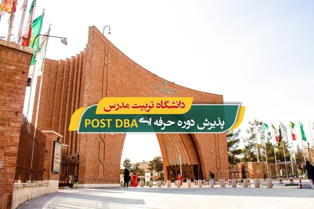 پذیرش دوره حرفهای Post DBAدانشگاه تربیت مدرس