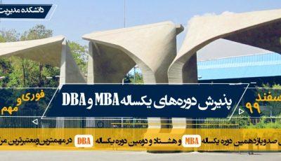 پذیرشدورههای یکسالهMBAو DBAدر دانشگاه تهران