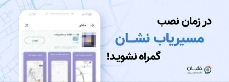 واکنش مسیریاب نشان به تبلیغات گمراه کننده در برخی فروشگاههای اندرویدی ایرانی