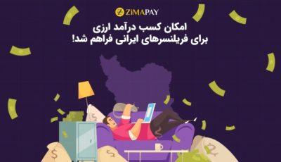 امکان کسب درآمد ارزیبرای فریلنسرهای ایرانی فراهم شد!