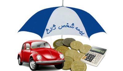فرصت ویژه خرید بیمه شخص ثالث ایران تا نوروز ۱۴۰۰
