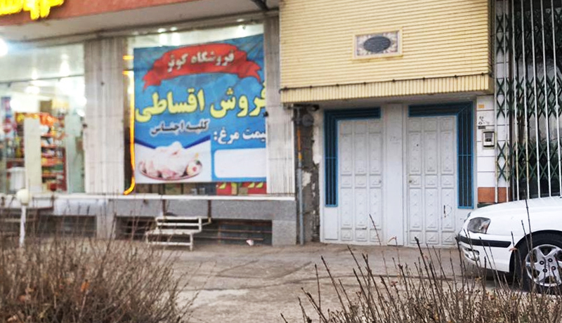 فروش گوشت قسطی در اصفهان / فروش مرغهای قطعهبندی شده ممنوع است