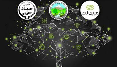 مبیننت زیرساخت ارتباطی سازمان جنگلها، مراتع و آبخیزداری کشور را راهاندازی کرد