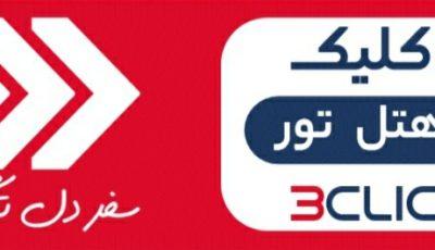 بهترین زمان خرید بلیط هواپیما تبریز