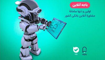 هوش مصنوعی سامانه باجه، حلقهٔ گمشدهٔ ارتباطات هوشمند صنعت بانکداری
