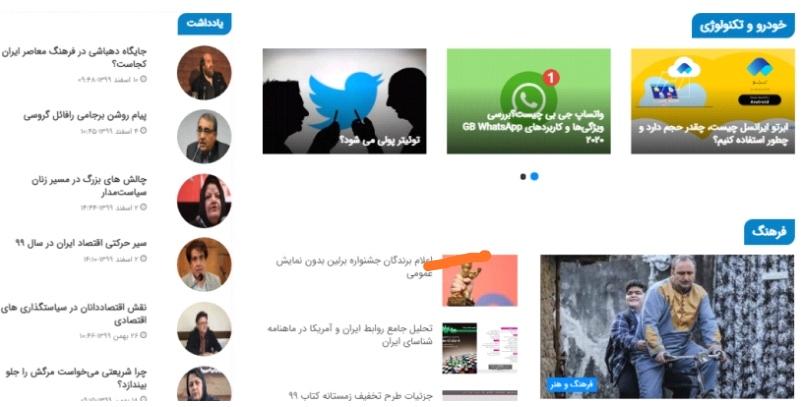 معرفی پایگاه خبری وقت صبح؛ کوتاهترین راه مجازی برای تحلیل دقیق محیط