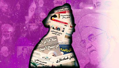 دولت اول و دوم روحانی از وعده تا عمل / آیا روحانی اقتصاد کشور را نجات داد؟