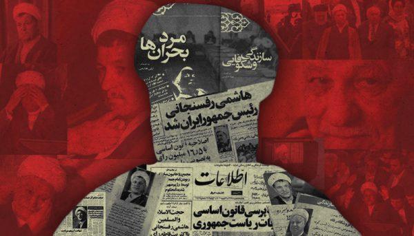 واقعیتهای اقتصادی دولت هاشمی / آیا دولت سازندگی شکاف طبقاتی را بیشتر کرد؟