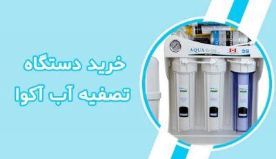 خرید دستگاه تصفیه آب آکوا