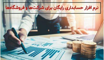 بهترین نرم افزار حسابداری رایگان برای شرکتها