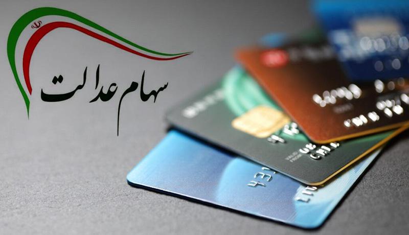 چه کسانی کارت اعتباری سهام عدالت دریافت نمیکنند؟