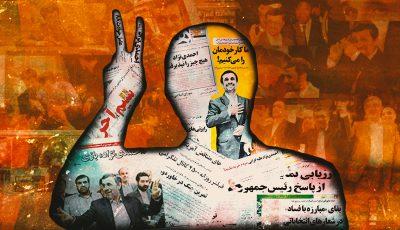 نمره اقتصادی دولت احمدینژاد / گفتمان عدالتطلبی با اقتصاد چه کرد؟