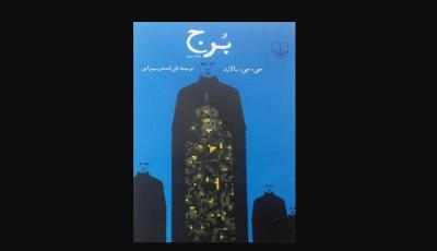 «برج»، روایت یک سقوط