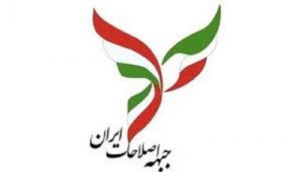 اعلام لیست جبهه اصلاحات برای انتخابات شورای شهر