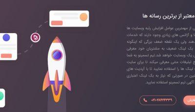 ترفندهای خرید بک لینک + آموزشی