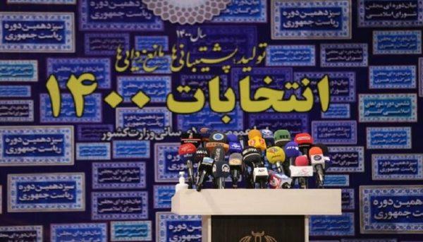 پیشبینی انتخابات پس از انصرافها / نتایج جدید نظرسنجی ایسپا