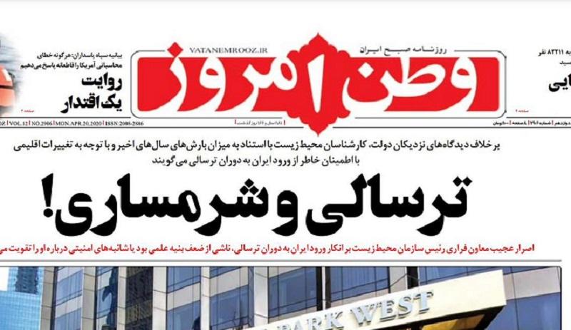 رفع بحران آب ایران با ۳۰ میلیارد دلار