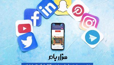 مرجع تخصصی برای خرید و فروش پیج و اکانت شبکههای اجتماعی