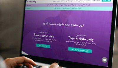 حقوق مشاغل در سایت ایران سلری