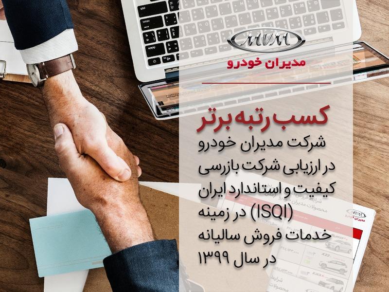 شرکت مدیران خودرو موفق به کسب رتبه برتر در ارزیابی خدمات فروش سالیانه ISQI گردید