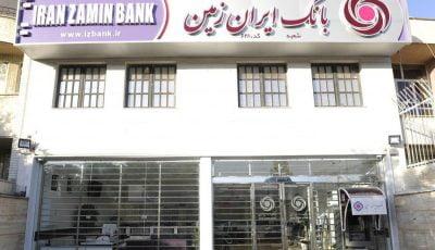 کمپین امید؛ پویش تازه بانک ایران زمین آغاز شد