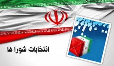 آمارهایی از مشارکت در انتخابات شوراهای تهران