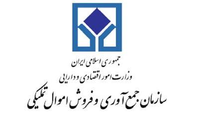 جوابیه سازمان اموال تملیکی درباره یک خبر