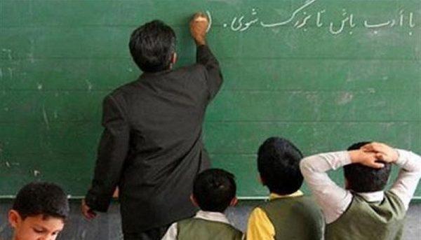 حقوق معلمان ایرانی چقدر است؟