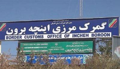 آخرین وضعیت مرز اینچه برون با ترکمنستان